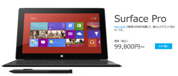 The Microsoft Surface Pro will launch in Japan on June 7th