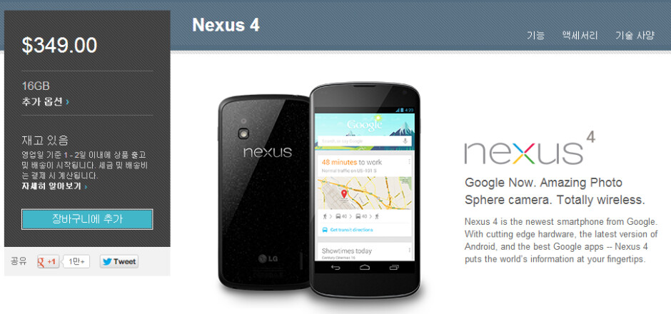 The Google Nexus 4 is now available in Korea - Google Nexus 4 finally available in LG's home country