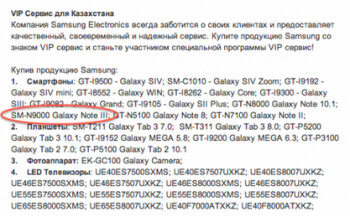 Samsung Kazakhstan gives a nod to the Samsung Galaxy Note 3