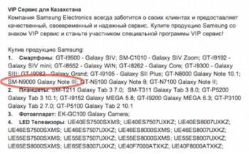 Samsung Kazakhstan gives a nod to the Samsung Galaxy Note 3