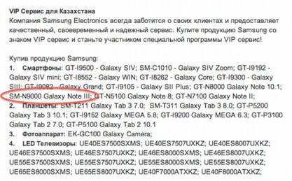 Samsung Kazakhstan gives a nod to the Samsung Galaxy Note 3 - Samsung Galaxy Note 3 shows up on Samsung Kazakhstan's website