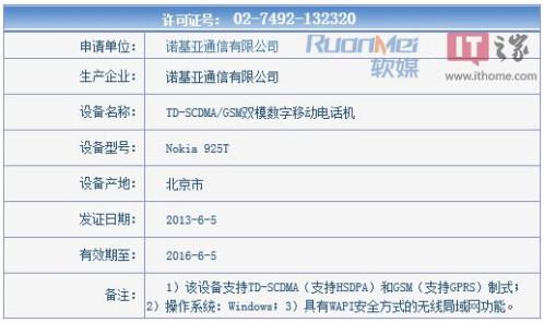 Nokia Lumia 925T for China Mobile