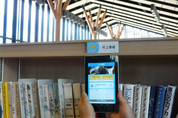 NFC tags help people find books in this Japanese library