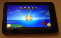 dprk-tablet-main1