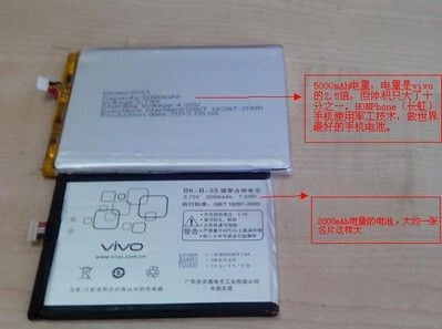 The Changhong Z9 5000mAh battery next to a smaller, 2000mAh cell - Android smartphone with 5000mAh battery to launch in the Far East
