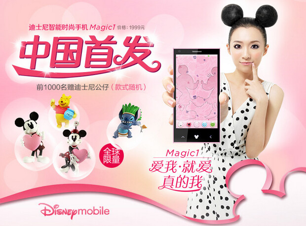 The Disney Magic 1, DisneyMobile's first smartphone - The Disney Magic 1 is no Mickey Mouse handset