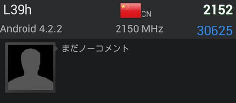 The Sony i1 Honami aka Xperia Z1, runs up a very impressive AnTuTu benchmark score - Chinese version of Sony Honami scores high on AnTuTu