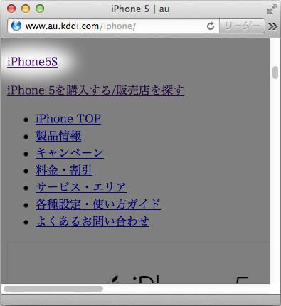 Japanese carrier KDDI reveals the Apple iPhone 5S name - Apple iPhone 5S name confirmed by Japanese carrier KDDI