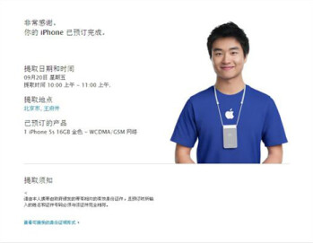 Apple promotes its reservation system in China