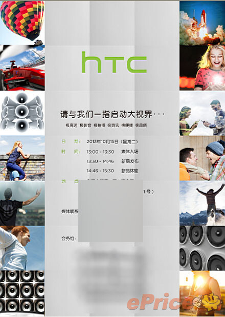 HTC One Max announcement: October 15