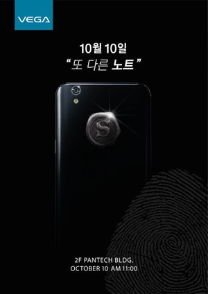 Screenshots of the Pantech Vega Note, scheduled to be unveiled on Thursday, along with the invitation to the event. Note the fingerprint