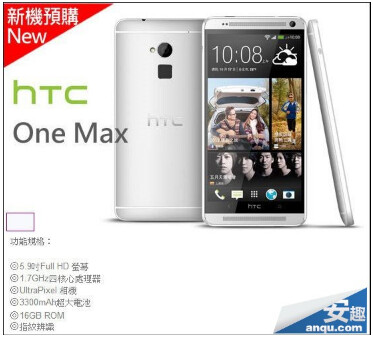 Retail posting for the HTC One Max confirms some of the specs on the device - HTC One Max specs confirmed by retail posting