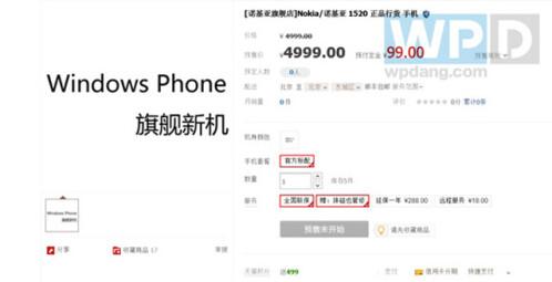 Nokia store in China leaks price of the Nokia Lumia 1520