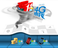 China-Mobile-4G-poster-official