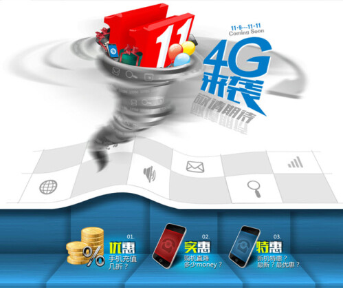 New teaser fuels China Mobile iPhone rumors