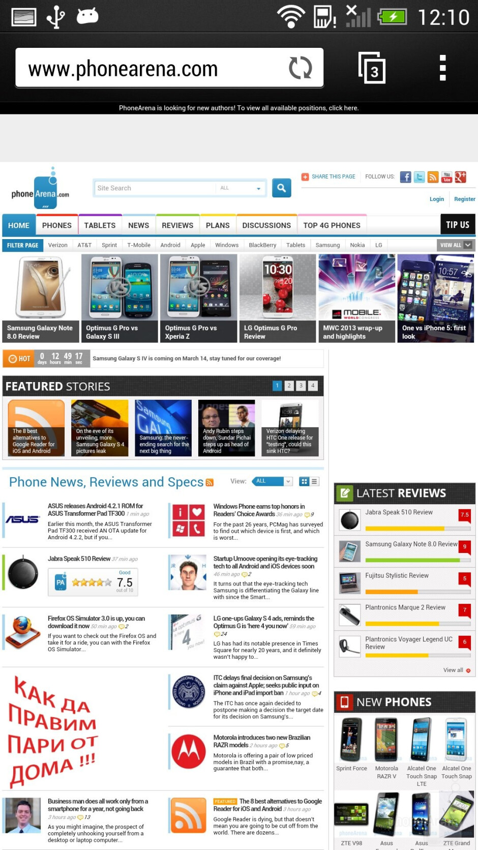 HTC's home-grown browser - HTC One vs Samsung Galaxy S III